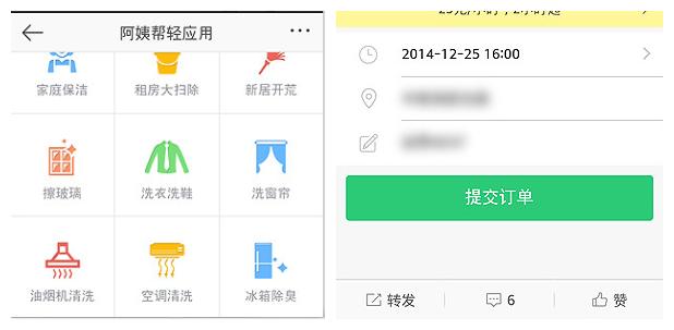 APP推广干货   巧用微博轻应用,不花钱也能放大招!